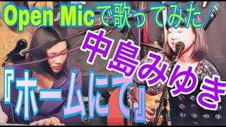 2019. 4/7(日)【OPEN Mic+コロ。#5】@綾瀬CHESS にて❤   【ホー...