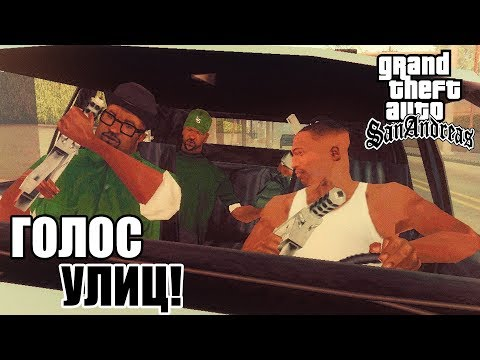 Grand Theft Auto: San Andreas Прохождение #2 — ЭТО GTA! ЭТО ГОЛОС УЛИЦ!
