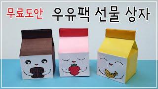 우유팩 모양 미니 상자 | 무료 도안 | A4용지로 소…