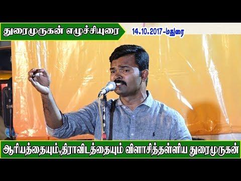 நாம்தமிழர் கட்சி துரைமுருகன் உரை | Duraimurugan Speech at Madurai