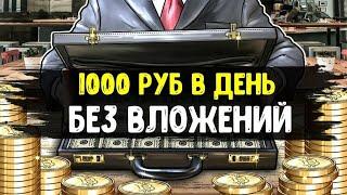 Как заработать в интернете 41000 рублей без вложений ничего не делая?! Заработок в интернете!