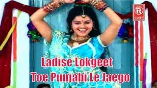लेडीज़ लोकगीत : मत चले मरोड़ा चाल तोए पंजाबी ले जाएगो | Lata Shastri | New Lokgeet | Rathore Cassettes