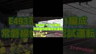 【スーパークモヤ】210412 E493系オク01編成 性能確認試運転復路