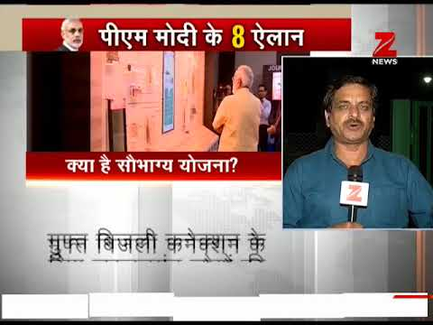 These 8 welfare schemes will be announced by PM Modi | पीएम मोदी के 8 ऐलान