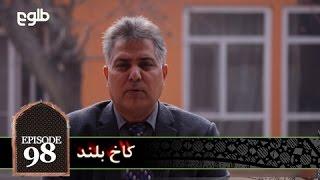 Kakhe Boland - Episode 98 / کاخ بلند - قسمت نود و هشتم