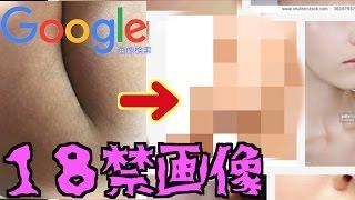 Google画像検索だけでエロ画像は見つかるのか?