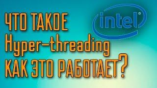 что такое Hyper-threading и как это работает?