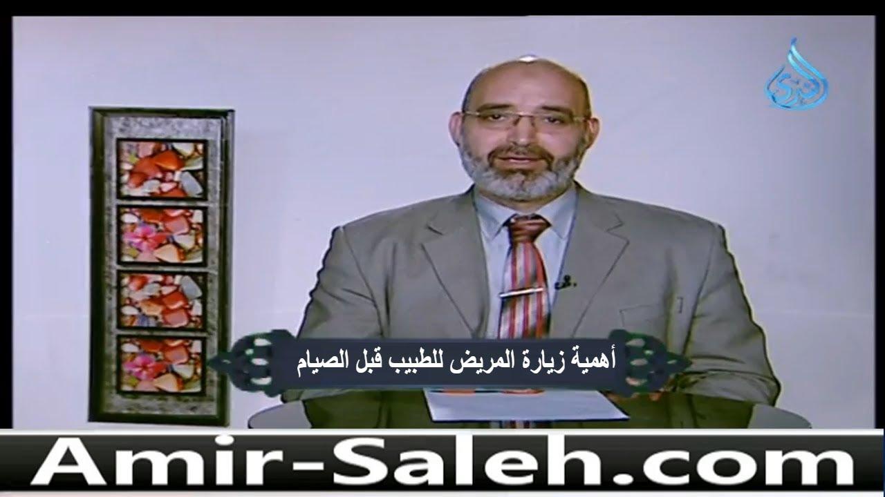 أهمية زيارة المريض للطبيب قبل الصيام | الدكتور أمير صالح | صحة وعافية
