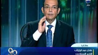 90 دقيقة | رد وزارة الخارجية علي وقف منح التأشيرات السياحة الفردية بمنافذ الوصول