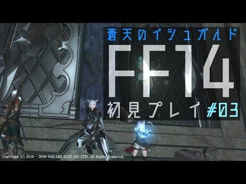 【#FF14 】蒼天編#03 早く空飛びたい【初見プレイ/VTuber】