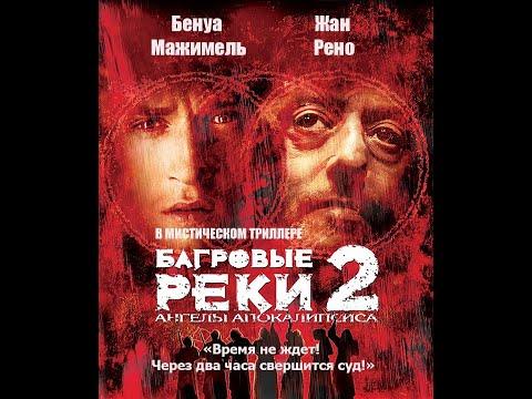 Багровые реки 2 Ангелы апокалипсиса HD 2004 ужасы, боевик, триллер, криминал, детектив,