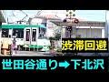東京抜け道~目立たない裏道~世田谷通り→西太子堂駅→茶沢通り→代沢十字路一下北沢→…