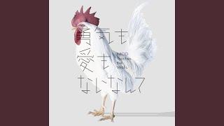 Niwakaamenimomakezu (Album Mix)