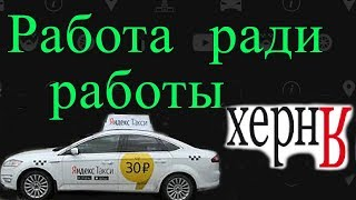 Работа в такси - 50 на 50