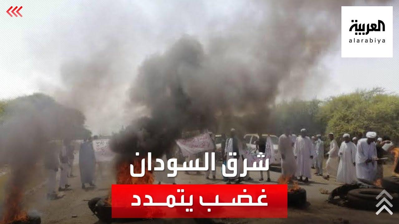 بعد إغلاق ميناء بورتسودان.. المحتجون في شرق السودان يهددون بقطع خطوط النفط  - 16:56-2021 / 9 / 24