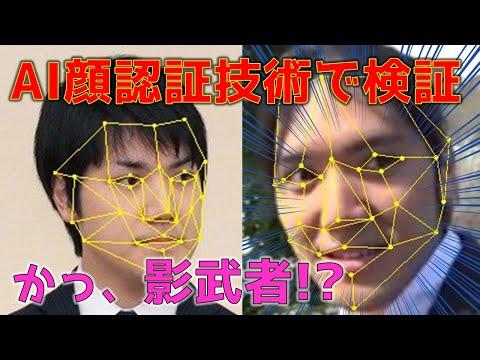 小室圭氏は影武者なのか?AI顔認証を使って検証
