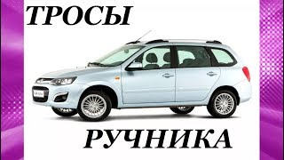 Замена тросов ручного тормоза КАЛИНА и т п Replacement of cables of a manual brake KALINA and t