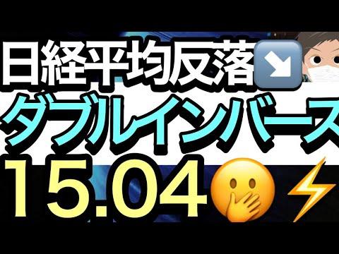 4/14【日経平均】反落⏬日本株が上がらない本当の理由&【日経ダブルインバース】信用倍率20倍超えで高値更新❓