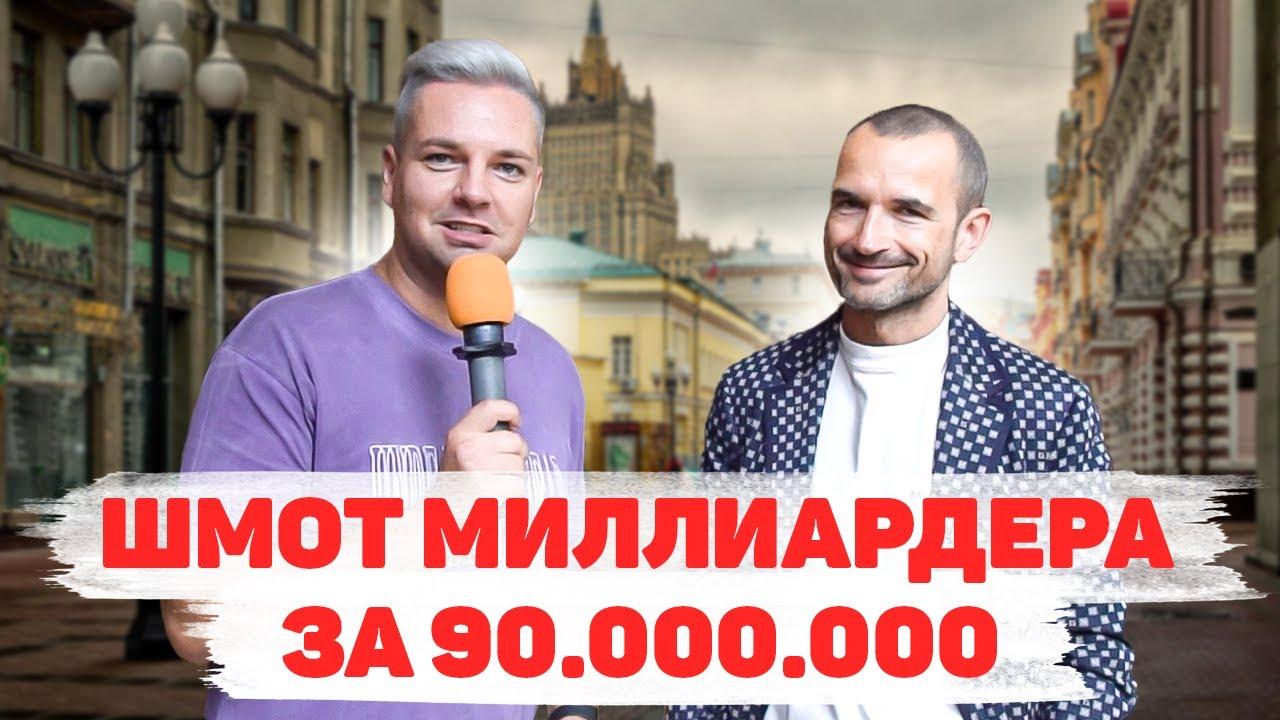 Сколько стоит шмот? Лук МИЛЛИАРДЕРА за 90 000 000 рублей! Александр Орлов! ЦУМ! МОСКВА! Ева Тимуш!