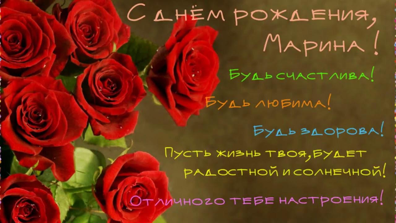 Поздравление марине с днем рождения картинка, надписью