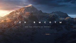 Эверест | Документальный фильм | Ген высоты, или как пройти на Эверест | Трейлер (2016)