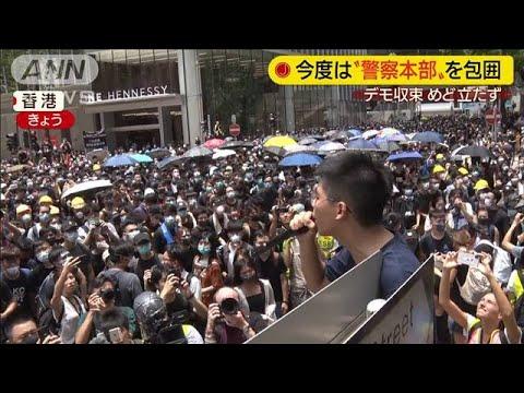 香港デモ、前回を上回る144万人!改正案の延期ではなく廃案を求める