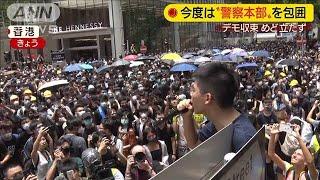 今度は「警察本部」包囲 香港デモ収束のめど立たず(19/06/21)