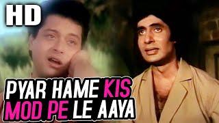 Pyar Hame Kis Mod Pe Le Aaya | Kishore Kumar | Satte Pe Satta 1982 Songs | Amitabh Bachchan, Sachin