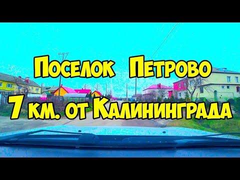 Калининградская область, поселок Петрово, ижд, строительство дома, дороги, дома, недвижимость