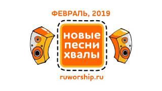 Новые песни хвалы - Февраль 2019. НОВЫЕ ХРИСТИАНСКИЕ ПЕСНИ