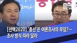 [선택2020] '총선'은 여론조사의 무덤?…조사 방식 따라 달라 (2020.04.10/뉴스데스크/MBC)