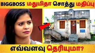 BIGGBOSS மதுமிதா சொத்து மதிப்பு எவ்வளவு தெரியுமா? | Tamil Cinema News | Kollywood Latest