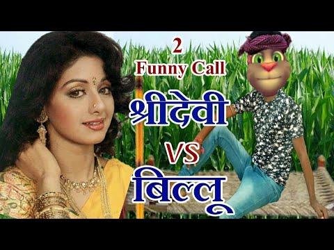 श्रीदेवी v/s बिल्लू कोमेडी। Shridevi or Billu Funny Call | Talking Tom Funny Call Comedy Video | MJO