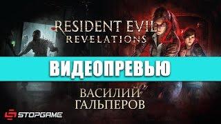 Превью игры Resident Evil: Revelations 2