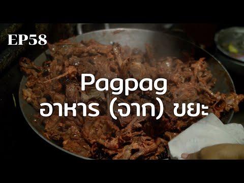 """Pagpag"" อาหาร (จาก) ขยะ | ร้อยเรื่องรอบโลก EP58"