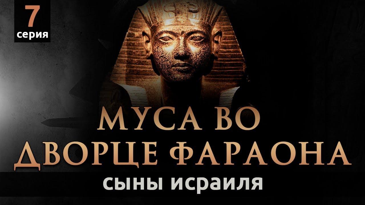 Муса во дворце фараона | Сыны Исраиля - серия 7