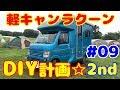 【DIY】軽キャン ラクーン DIY計画☆2ndSeason ♯09【陸遊び】