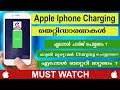 Apple Iphone Battery Charging Myths | Must Watch