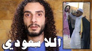 اللا سعودي المطرود بالزيت من وزارة الزعتر