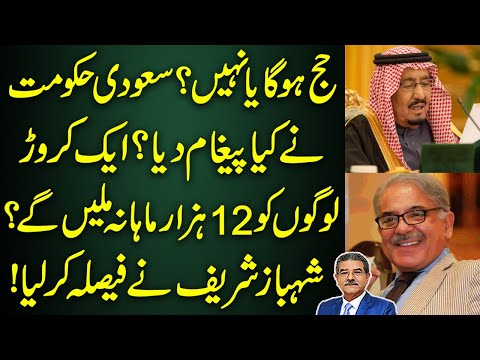 Saudi Government will offer Hajj for public ? | Shahbaz Sharif Decided? | Sami Ibrahim
