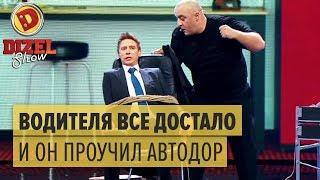 Месть простого водителя директору АВТОДОРА— Дизель Шоу 2017 ЛУЧШЕЕ | ЮМОР ICTV