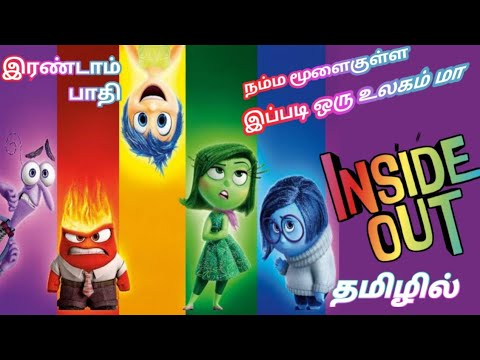 Download INSIDE OUT (2015) PART-2  ANIMATION MOVIE IN TAMIL    ANIMATION MOVIE IN TAMIL    THE WOLF BY SV