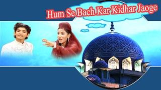 Hum Se Bach Kar Kidhar Jaoge    Qawwali Muqabala    RAIS ANIS SABRI v/s Nikhat Parveen
