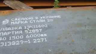 Лист 40 ст 20(Лист 40 мм сталь 20 со склада в Киеве. Раскрой 1500х6000 мм. ГОСТ 1577-93, ГОСТ 19903-74. Осуществляем порезку и доставку..., 2013-11-03T08:45:30.000Z)
