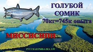Російська рибалка 3.99 Норвегія. Сомик Блакитний, везіння або удача?