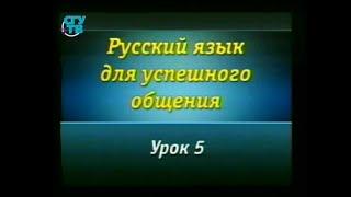 Русский язык. Урок 5. Жанровая основа публичного выступления