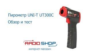 Пирометр UNI-T UT300C