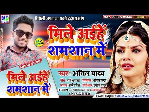#Anil Yadav Ka Sabse Superhit Maitili Sad Song//kabar Pa Mile Aiyehe Samsan Me//
