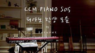 CCM 피아노 찬양 모음 S5 by 원네임 (ONENAME)