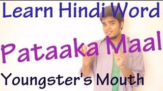 Learn Hindi Word - Mouth of Young Indians - Pataaka Maal